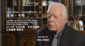 "The LUI Che Woo Prize – Prize for World Civilisation Positive Energy Prize Laureate James Earl ""Jimmy"" Carter, Jr."