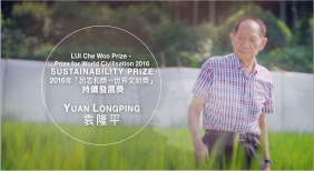 LUI Che Woo Prize – Prize for World Civilisation Sustainability Prize Laureate YUAN Longping