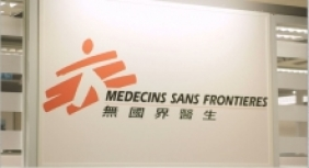 Welfare Betterment Prize 2016 Laureate Médecins Sans Frontières (Full Version)