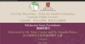 LUI Che Woo Prize – Prize for World Civilisation Public Lecture by Welfare Betterment Prize Laureate:Médecins Sans Frontières (MSF)