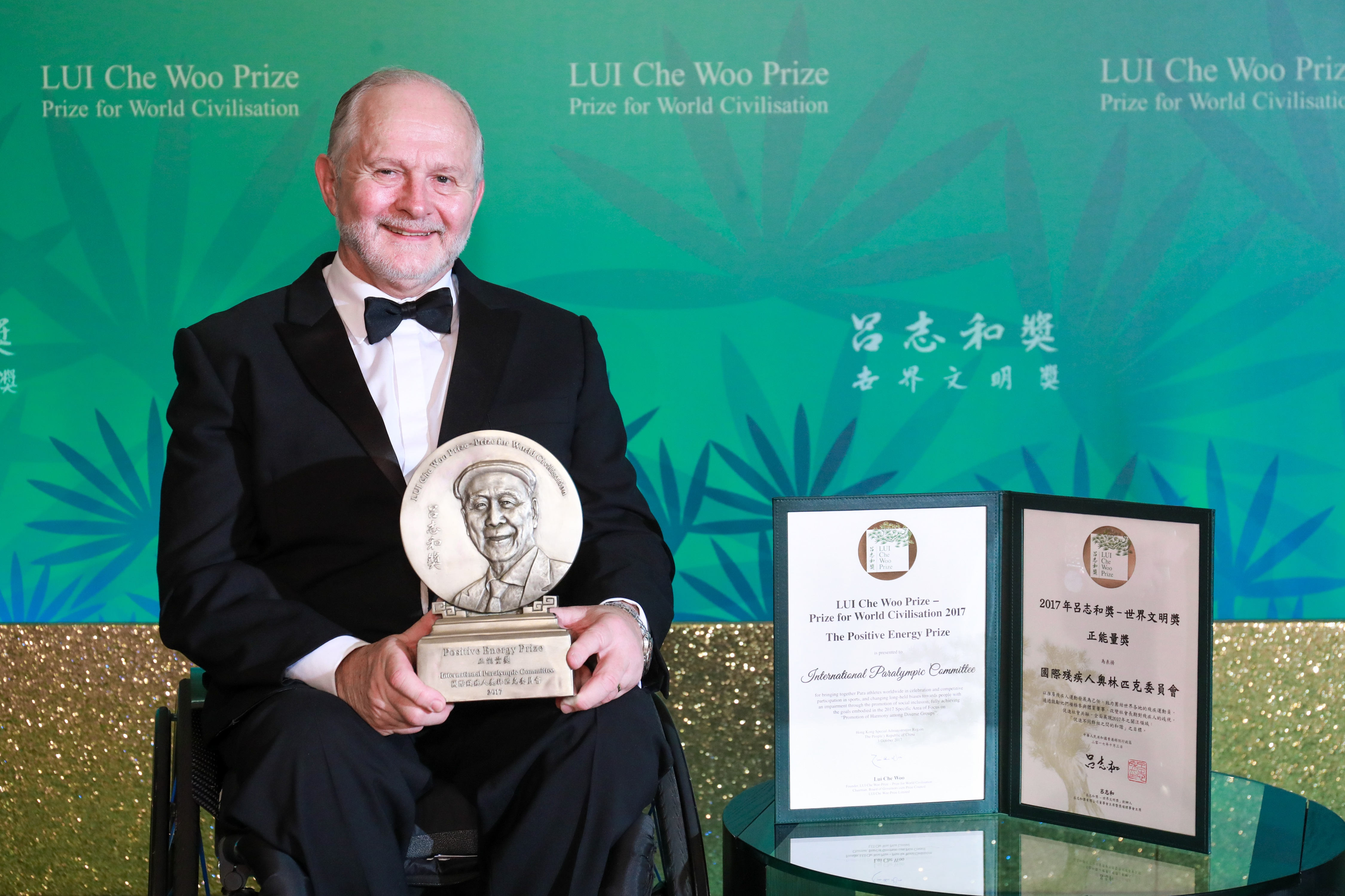 2017 LUI Che Woo Prize Positive Energy Prize Laureate - International Paralympic Committee (IPC) - represented by Sir Philip Craven, President of the IPC (2001-2017)
