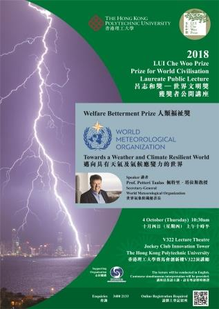 LUI Che Woo Prize – Prize for World Civilisation 2018 Welfare Betterment Prize Laureate Public Lecture