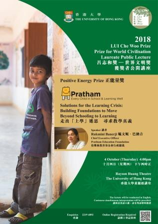 LUI Che Woo Prize – Prize for World Civilisation 2018 Positive Energy Prize Laureate Public Lecture
