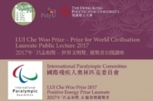 Laureate Public Lecture 2017 - Positive Energy Prize Laureate: International Paralympic Committee